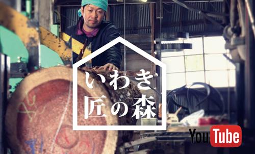 いわき匠の森プロモーション動画